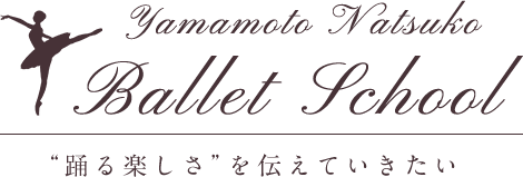 "YAMAMTO NATSUKO Ballet School ""踊る楽しさ""を伝えていきたい"